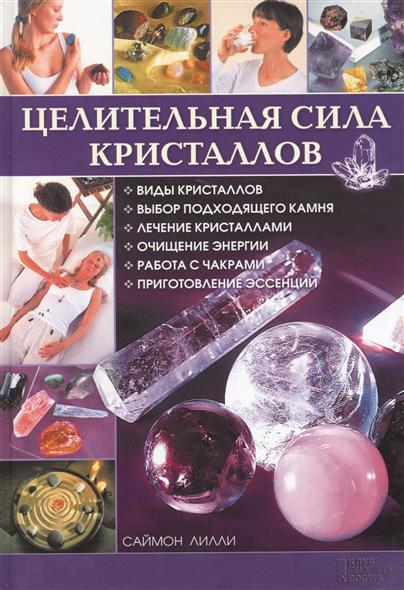 Лилли С. Целительная сила кристаллов