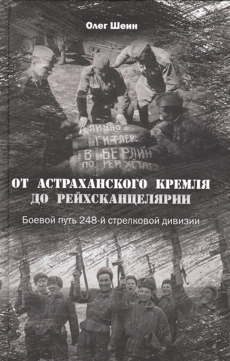 Шеин О. От Астраханского кремля до Рейхсканцелярии. Боевой путь 248-й стрелковой дивизии