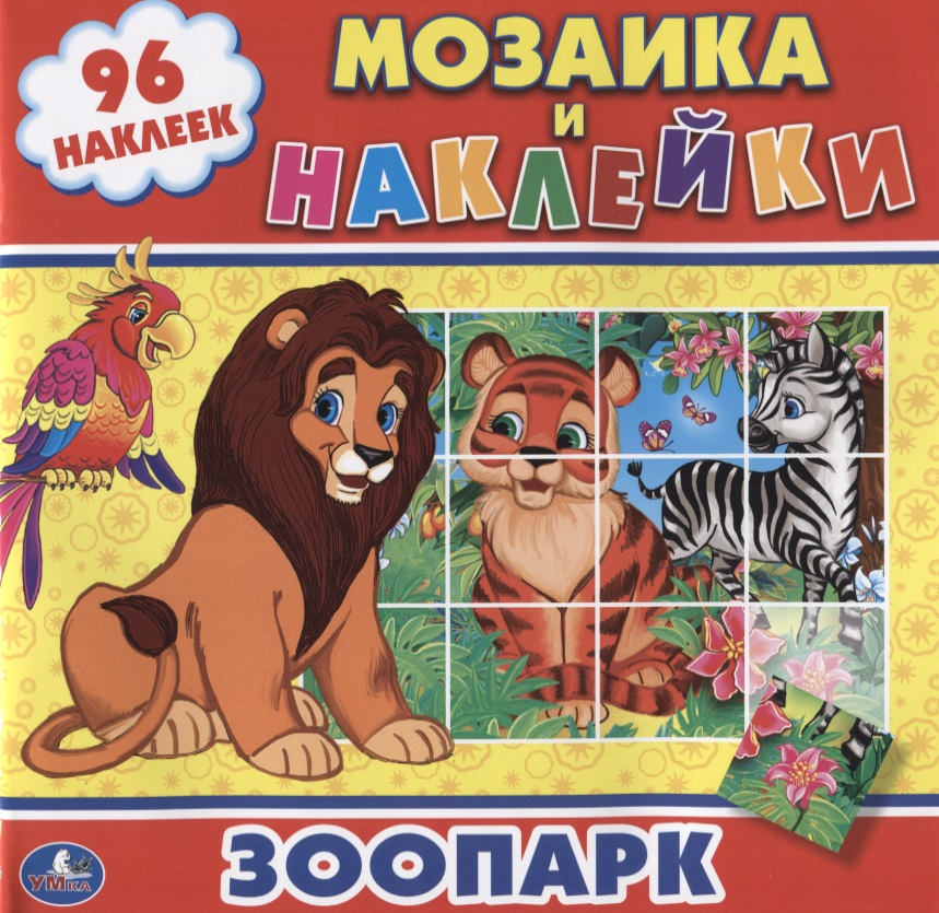 Козырь А. (ред.-сост.) Зоопарк. Мозаика и наклейки раскраски умка мозаика и наклейки зоопарк