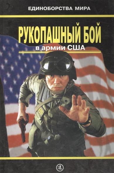 Рукопашный бой в армии США Практ. пос.