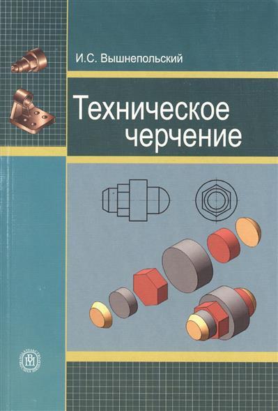 Вышнепольский И. Техническое черчение фоторамки русские подарки фоторамка