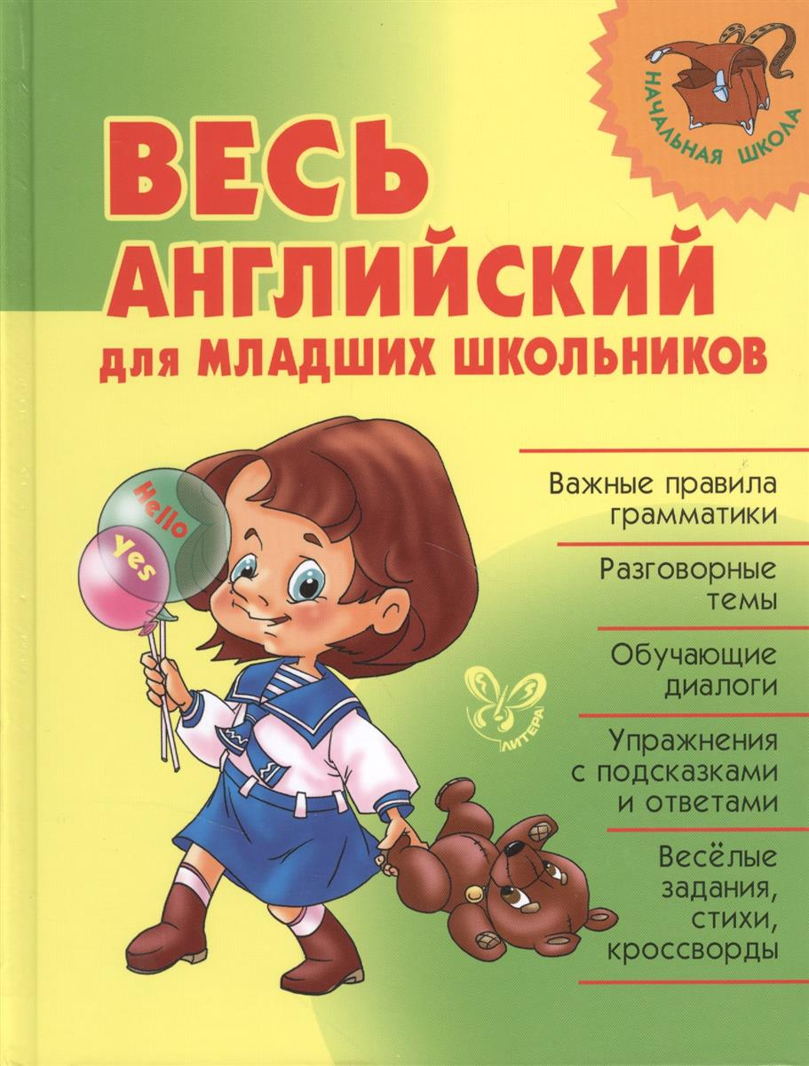цена Илюшкина А., Ушакова О. Весь английский для младших школьников