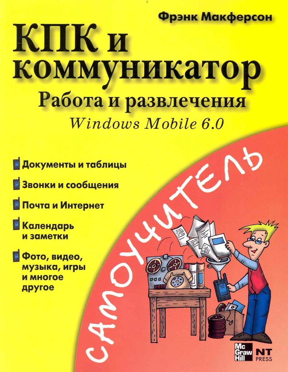 Макферсон Ф. КПК и коммуникатор Работа и развлечения