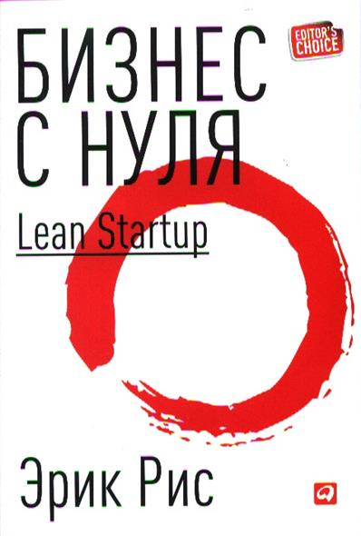 Рис Э. Бизнес с нуля. Метод Lean Startup альварес синди как создать продукт который купят метод lean customer development