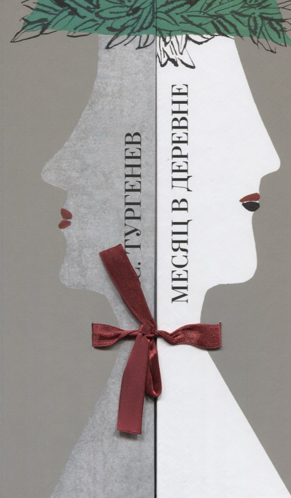 Тургенев И. Месяц в деревне. Комедия в пяти действиях ISBN: 9785000871232 иван тургенев месяц в деревне