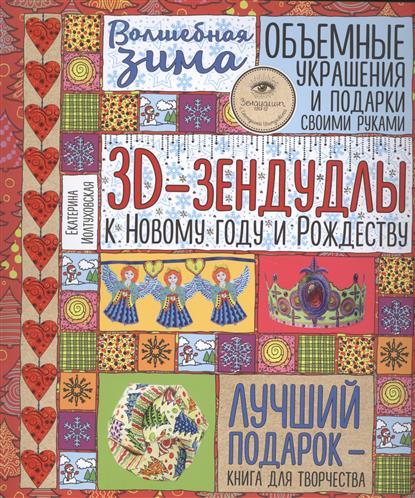 Иолтуховская Е.А. Волшебная зима. 3D-зендудлы к Новому году и Рождеству волшебная книга моих пожеланий к новому году