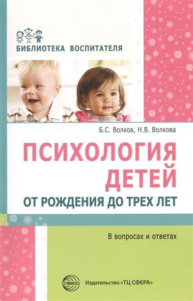 Волков Б., Волкова Н. Психология детей от рождения до трех лет в вопросах и ответах петренко в дерюгин е самодиагностика в вопросах и ответах