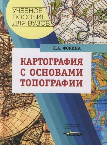 Картография с основами топографии