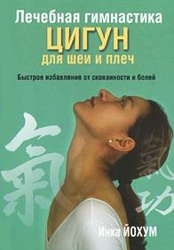 Йохум И. Лечебная гимнастика цигун для шеи и плеч