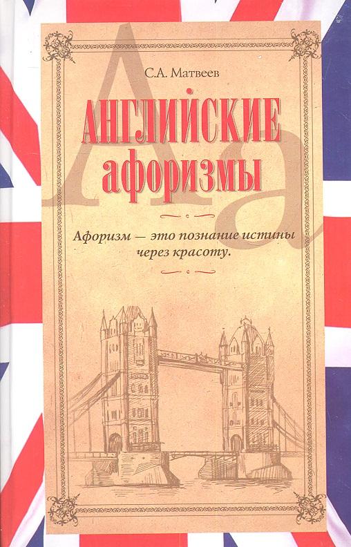 Матвеев С. Английские афоризмы