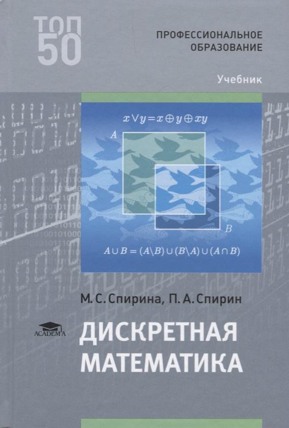 Спирина М., Спирин П. Дискретная математика. Учебник смартфон zte blade v8 mini золотистый