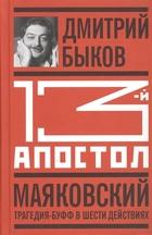 Тринадцатый апостол. Маяковский. Трагедия-буфф в шести действиях