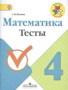 Математика. 4 класс. Тесты. Учебное пособие для общеобразовательных организаций