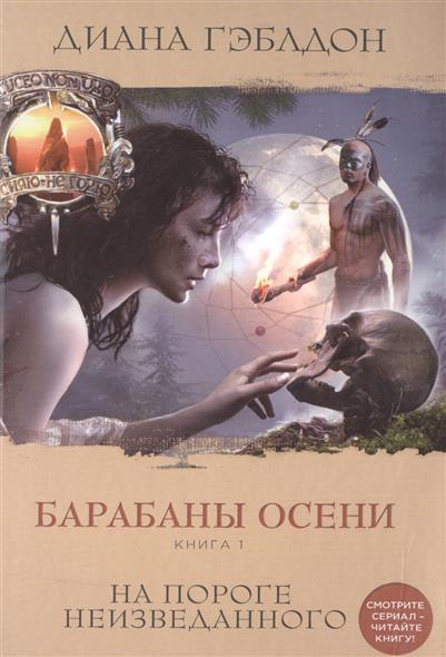 Гэблдон Д. Барабаны осени. Книга 1. На пороге неизведанного ISBN: 9785699882793