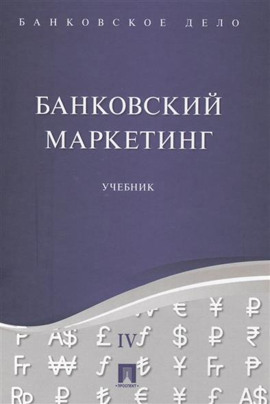 Банковское дело. В 5 томах. Том IV. Банковский маркетинг. Учебник