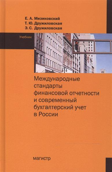 Международные стандарты финансовой отчетности. Учебник для вузов