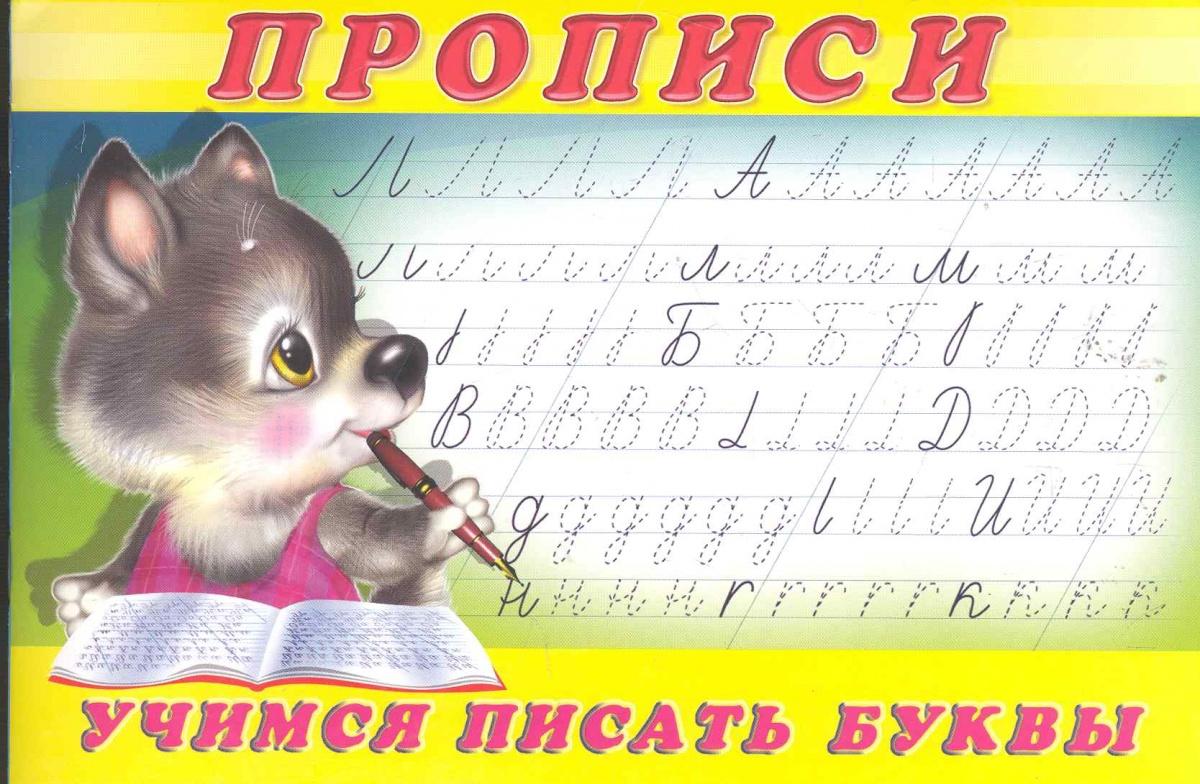 Учимся писать буквы Прописи 2