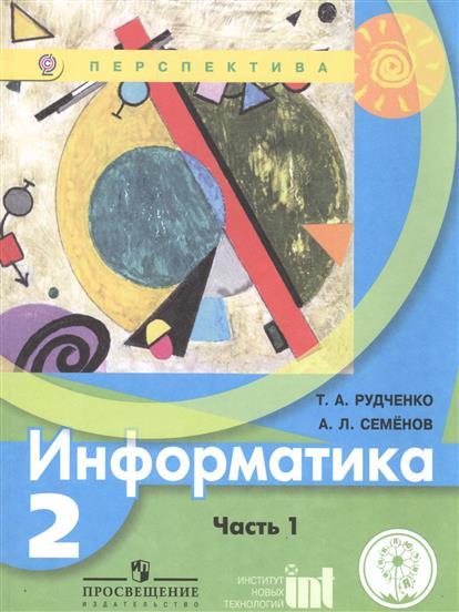 Информатика. 2 класс. Учебник для общеобразовательных организаций. В двух частях. Часть 1. Учебник для детей с нарушением зрения