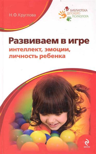 Развиваем в игре интеллект эмоции личность ребенка