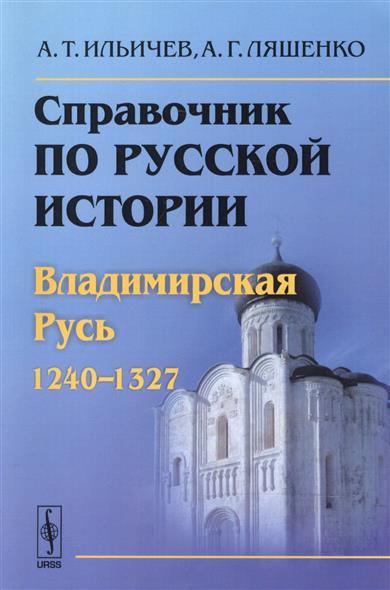 Справочник по русской истории. Владимирская Русь. 1240-1327