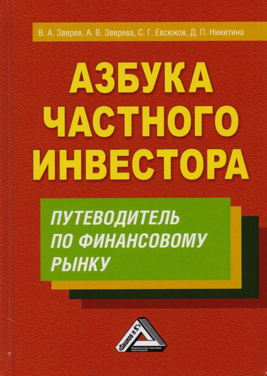 Зверев В., Зверева А., Евсюков С. и др. Азбука частного инвестора. Путеводитель по финансовому рынку