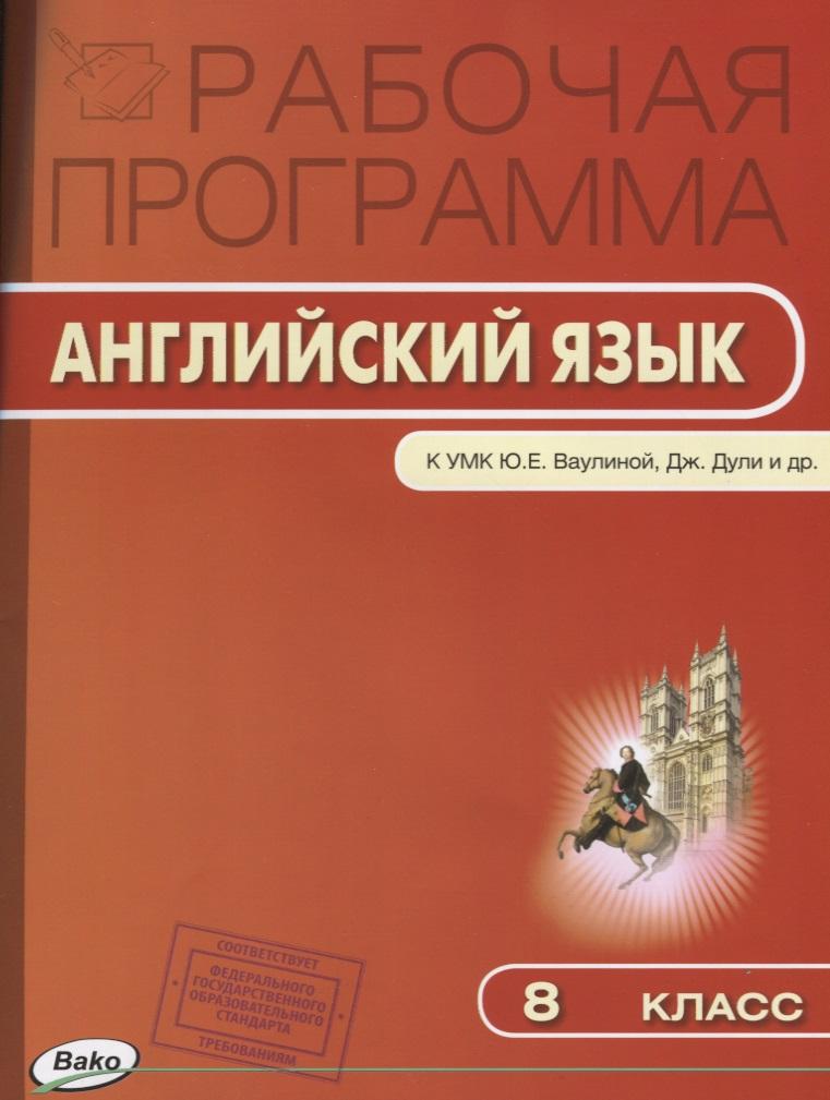 Наговицына О. (сост.) Рабочая программа по Английскому языку к УМК Ваулиной. 8 класс