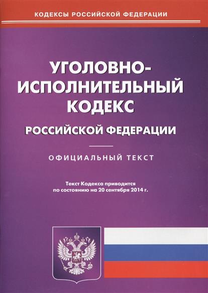 Уголовно-исполнительный кодекс Российской Федерации. Официальный текст. Текст Кодекса приводится по состоянию на 20 сентября 2014 г.