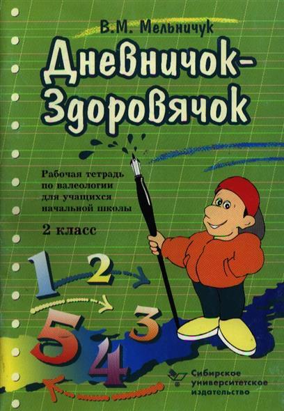 Дневничок-здоровячок Раб. тетр. по валеологии 2 кл