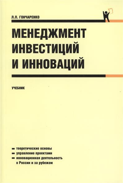 Гончаренко Л. Менеджмент инвестиций и инноваций. Учебник менеджмент инвестиций и инноваций учебник