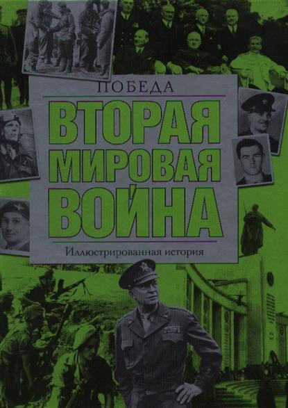 Хаммертон Дж. (ред.) Вторая мировая война Победа Иллюстр. История