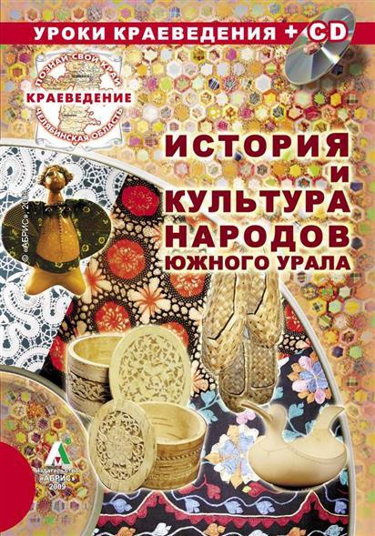 Краеведение. История и культура народов Южного Урала (+CD)