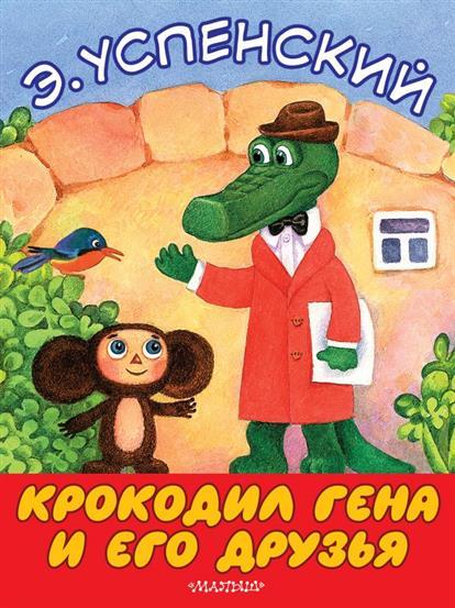 Успенский Э. Крокодил Гена и его друзья успенский э крокодил гена и его друзья isbn 9785170846054