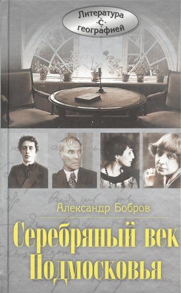 Бобров А. Серебряный век Подмосковья