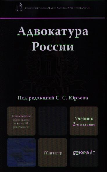 Адвокатура России. Учебник для магистров. 2-е издание, переработанное и дополненное