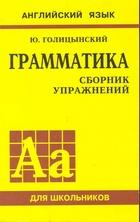 Грамматика англ. языка Сборник упражн. для средней школы
