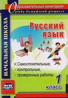 Русский язык. 1 класс. Самостоятельные, проверочные, контрольные работы