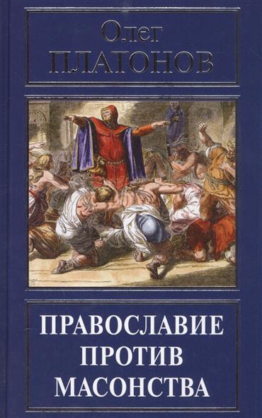 Платонов О. Православие против масонства