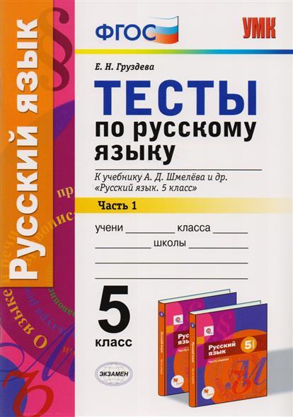 Груздева Е.: Тесты по русскому языку. 5 класс. В 2-х частях. Часть 1. К учебнику А. Д. Шмелева и др.