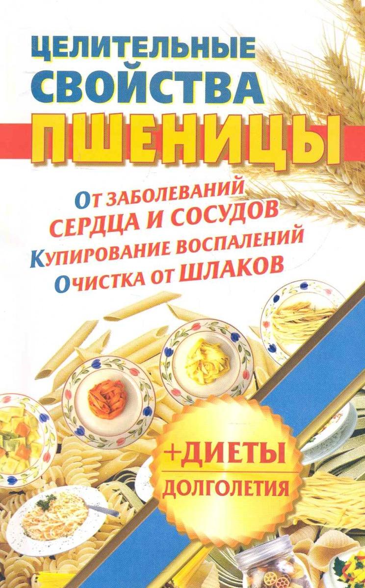 Кузовлева Н. Целительные свойства пшеницы григорий михайлов сильнее чем женьшень целительные свойства имбиря