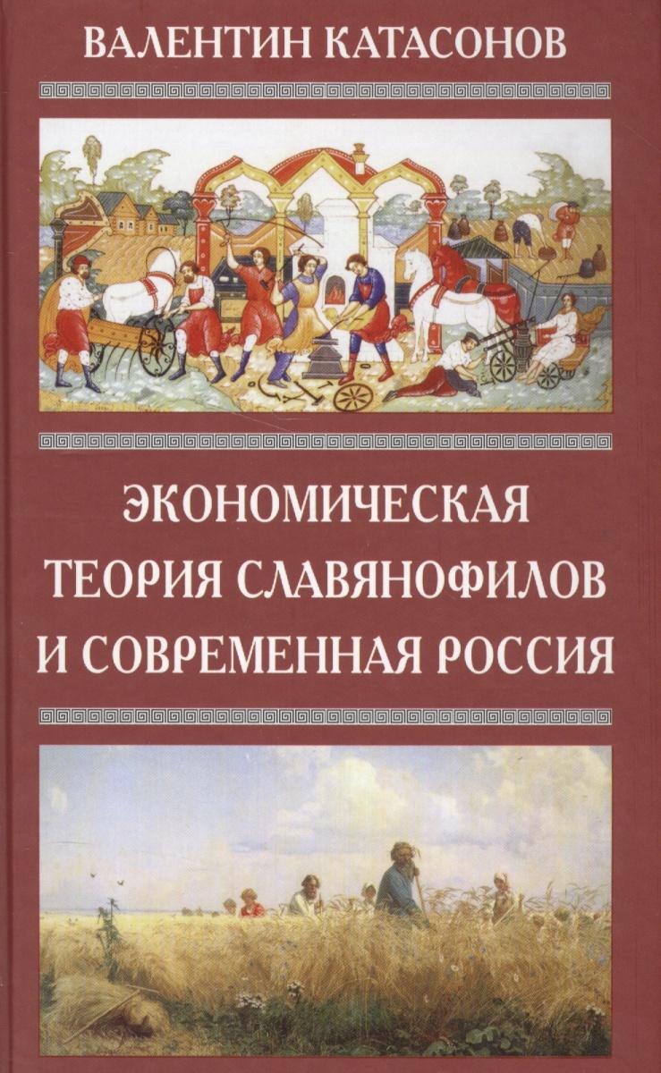 Катасонов В. Экономическая теория славянофилов и современная Россия отсутствует современная россия
