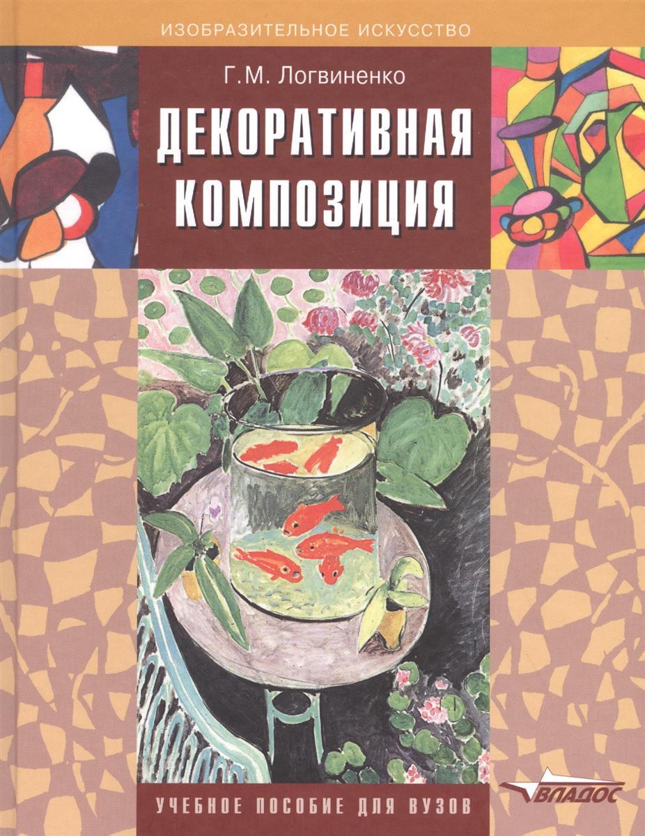 Логвиненко Г. Декоративная композиция