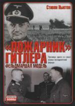 Пожарник Гитлера фельдмаршал Модель