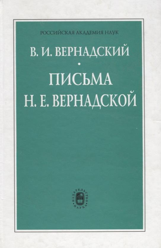 Письма Н.Е. Вернадской. 1909-1940