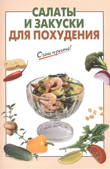 Салаты и закуски для похудения
