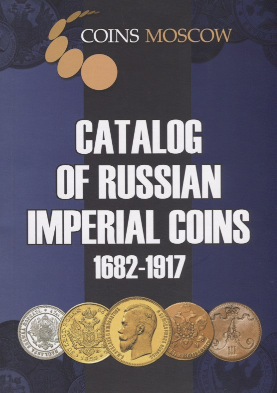 Гусев С. Catalog of Russian Imperial Coins. 1682-1917 catalog of ussr and russian coins 1918 2018