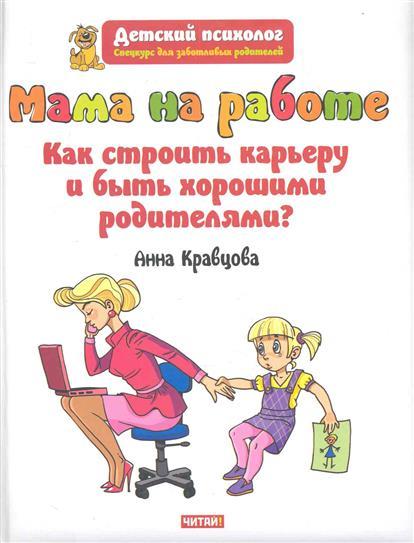 Мама на работе Как строить карьеру и быть хорошими родителями