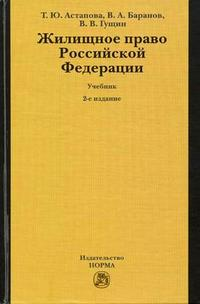 Жилищное право РФ Учебник
