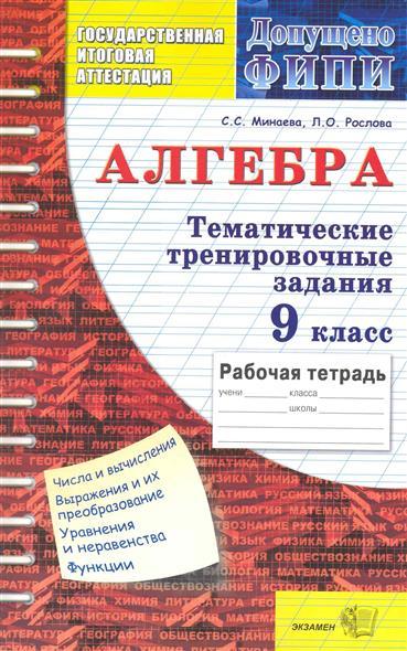 ГИА Алгебра 9 кл Р/т Тематич. тренир. задания