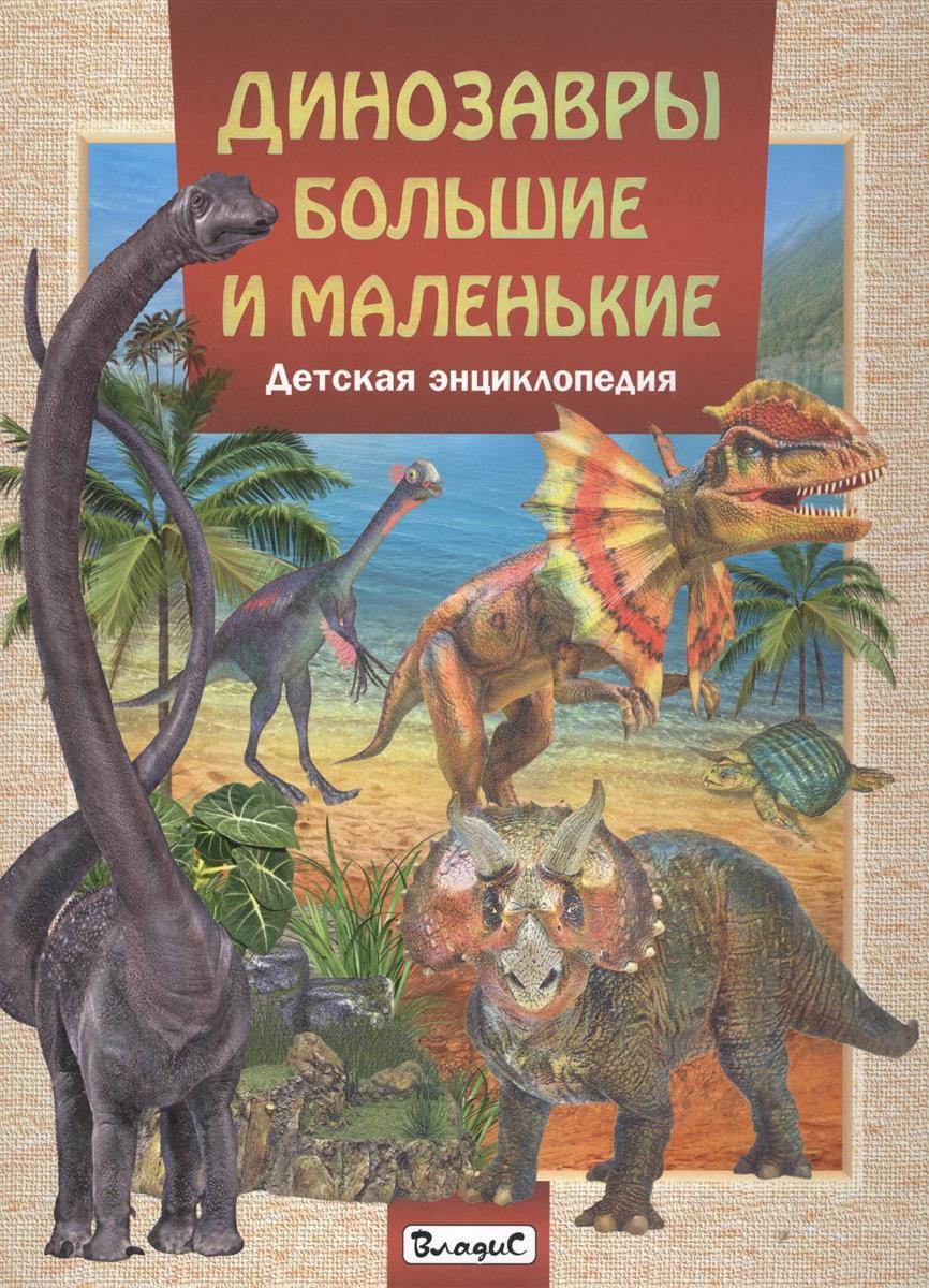 Феданова Ю., Скиба Т. (ред.) Динозавры большие и маленькие. Детская энциклопедия круговова ю ред любимой жене маленькие секреты большого счастья