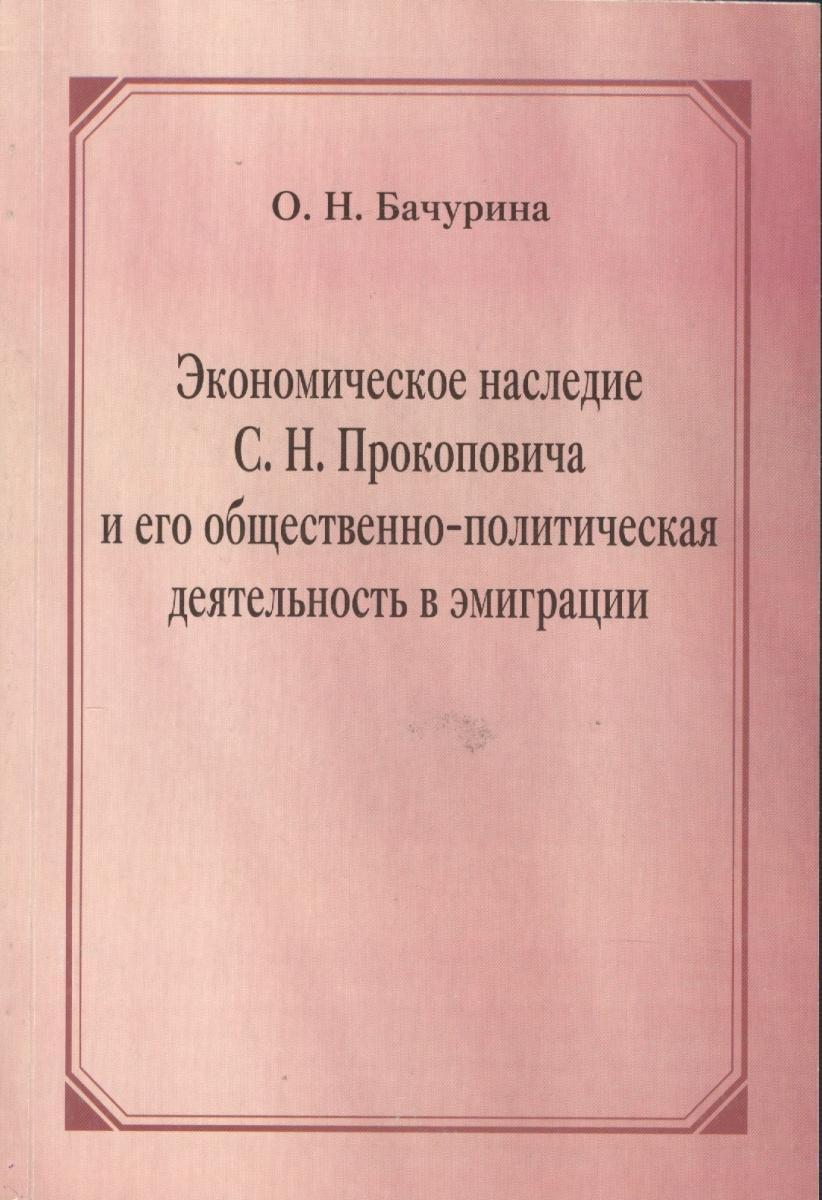 Экономическое наследие С.Н. Прокоповича и его общественно-политическая деятельность в эмиграции
